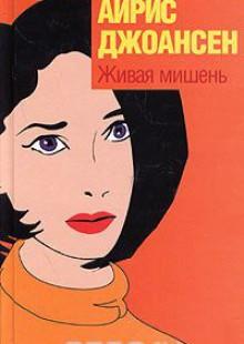 Обложка книги  - Живая мишень