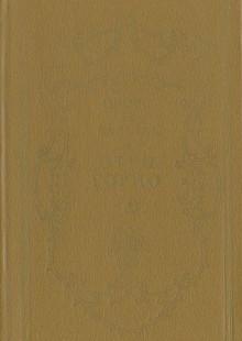 Обложка книги  - Отец Горио