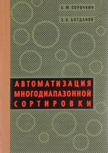 Обложка книги  - Автоматизация многодиапазонной сортировки