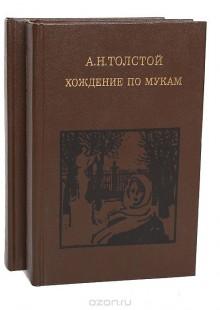 Обложка книги  - Хождение по мукам (комплект из 2 книг)