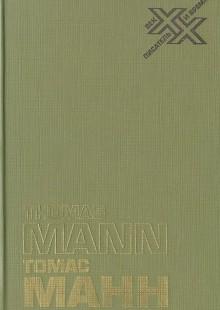 Обложка книги  - Художник и общество: Статьи и письма