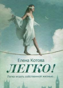 Обложка книги  - Легко!