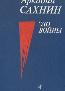 Обложка книги  - Эхо войны