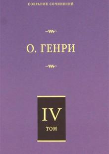 Обложка книги  - О. Генри. Собрание сочинений. Том 4
