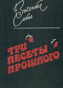 Обложка книги  - Три песеты прошлого