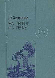 Обложка книги  - На Тверце. На речке