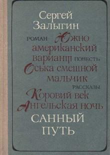 Обложка книги  - Санный путь