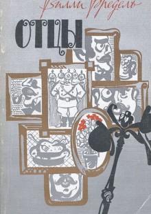 Обложка книги  - Отцы