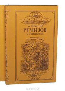 Обложка книги  - Алексей Ремизов. Сочинения в 2 томах (комплект из 2 книг)