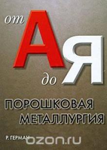 Обложка книги  - Порошковая металлургия от А до Я