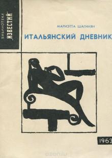 Обложка книги  - Итальянский дневник