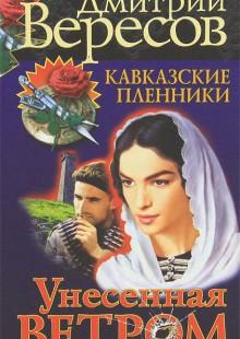 Обложка книги  - Унесенная ветром