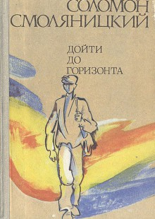 Обложка книги  - Дойти до горизонта