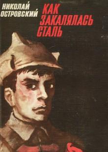 Обложка книги  - Как закалялась сталь