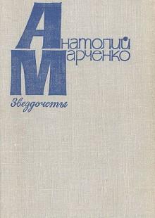 Обложка книги  - Звездочеты