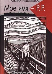 Обложка книги  - Мое имя – Р. Р.