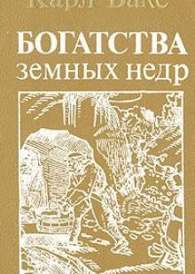 Обложка книги  - Богатства земных недр