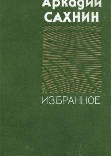 Обложка книги  - Аркадий Сахнин. Избранное