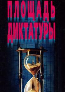 Обложка книги  - Площадь диктатуры