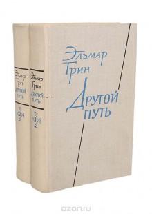 Обложка книги  - Другой путь (комплект из 2 книг)