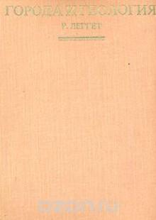 Обложка книги  - Города и геология