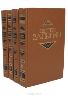 Обложка книги  - Сергей Залыгин. Собрание сочинений в 4 томах (комплект из 4 книг)
