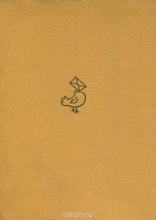 Обложка книги  - Софийские рассказы