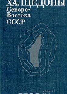 Обложка книги  - Халцедоны Северо-Востока СССР