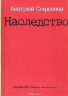 Обложка книги  - Наследство