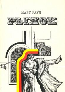Обложка книги  - Рынок