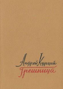 Обложка книги  - Грешница