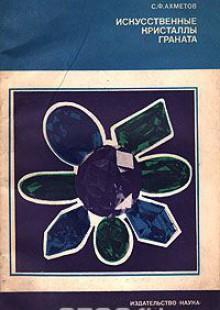 Обложка книги  - Искусственные кристаллы граната