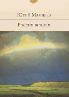Обложка книги  - Россия вечная