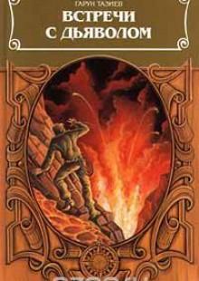 Обложка книги  - Встречи с дьяволом
