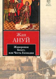 Обложка книги  - Жаворонок. Бекет, или Честь Господня