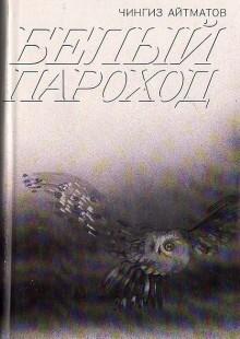 Обложка книги  - Белый пароход