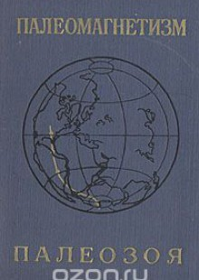 Обложка книги  - Палеомагнетизм палеозоя