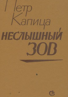 Обложка книги  - Неслышный зов