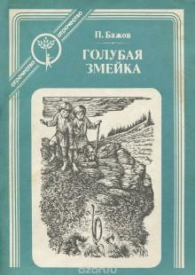 Обложка книги  - Голубая змейка
