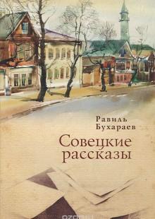 Обложка книги  - Совецкие рассказы