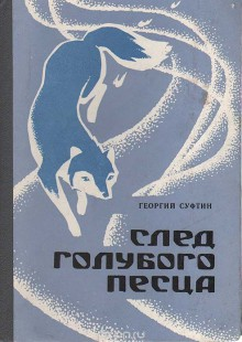 Обложка книги  - След голубого песца