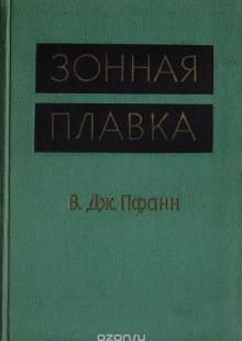 Обложка книги  - Зонная плавка