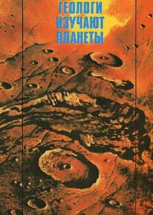 Обложка книги  - Геологи изучают планеты