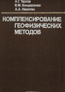 Обложка книги  - Комплексирование геофизических методов