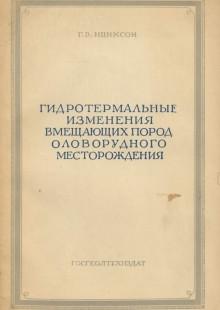 Обложка книги  - Гидротермальные изменения вмещающих пород оловорудного месторождения