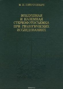 Обложка книги  - Воздушная и наземная стереофотосъемка при геологических исследованиях