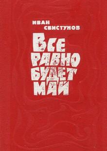 Обложка книги  - Геологические очерки по Восточной Сибири и Северо-Востоку Российской Федерации