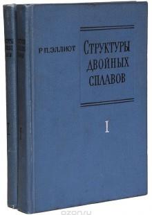 Обложка книги  - Структуры двойных сплавов (комплект из 2 книг)