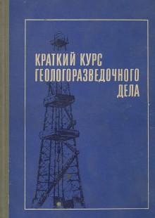 Обложка книги  - Краткий курс геологоразведочного дела