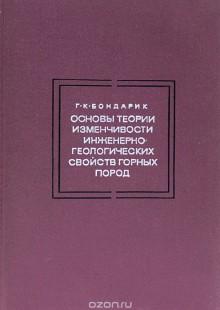 Обложка книги  - Основы теории изменчивости инженерно-геологических свойств горных пород